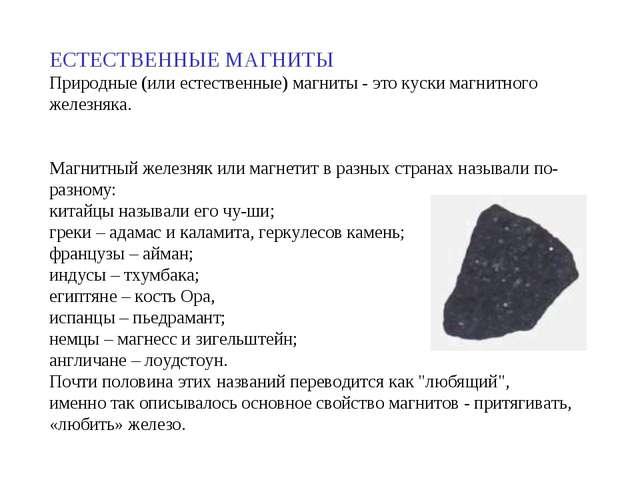 ЕСТЕСТВЕННЫЕ МАГНИТЫ Природные (или естественные) магниты - это куски магнитн...