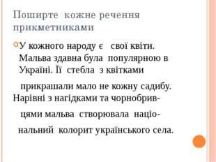 У кожного народу є свої квіти. Мальва здавна була популярною в Україні. Її ст