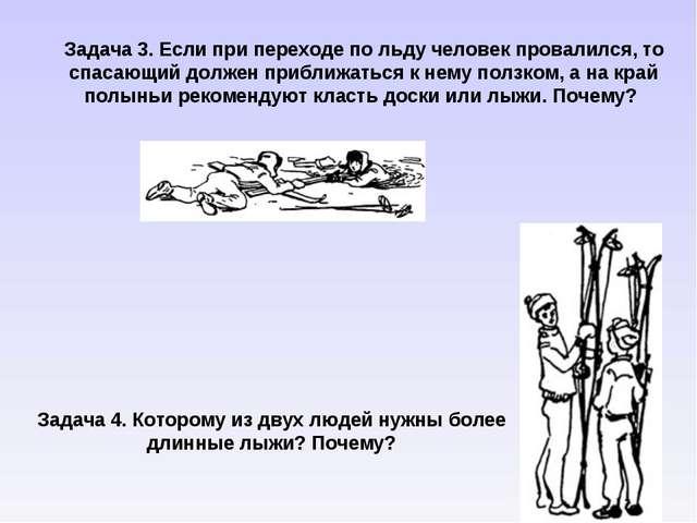 Задача 3. Если при переходе по льду человек провалился, то спасающий должен п...