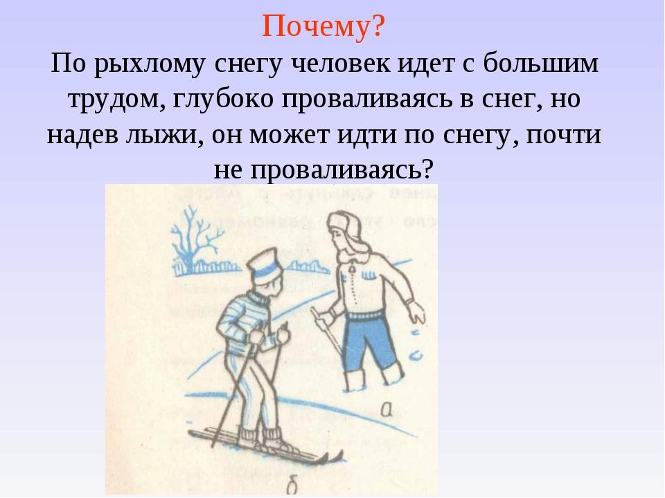 Почему? По рыхлому снегу человек идет с большим трудом, глубоко проваливаясь...