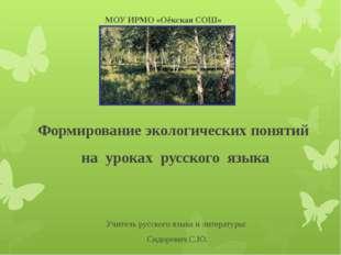 Формирование экологических понятий на уроках русского языка Учитель русского