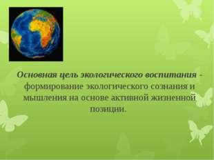 Основная цель экологического воспитания - формирование экологического сознани