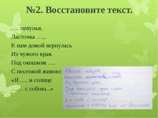 №2. Восстановите текст. ….. певунья, Ласточка …., К нам домой вернулась Из чу