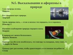 №5. Высказывания и афоризмы о природе Сила природы велика. Цицерон Все соверш