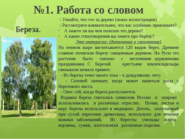№1. Работа со словом Береза. - Узнайте, что это за дерево (показ иллюстрации)...