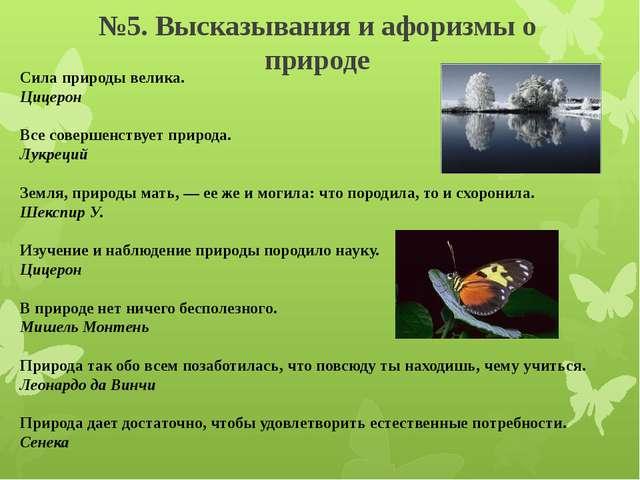 №5. Высказывания и афоризмы о природе Сила природы велика. Цицерон Все соверш...