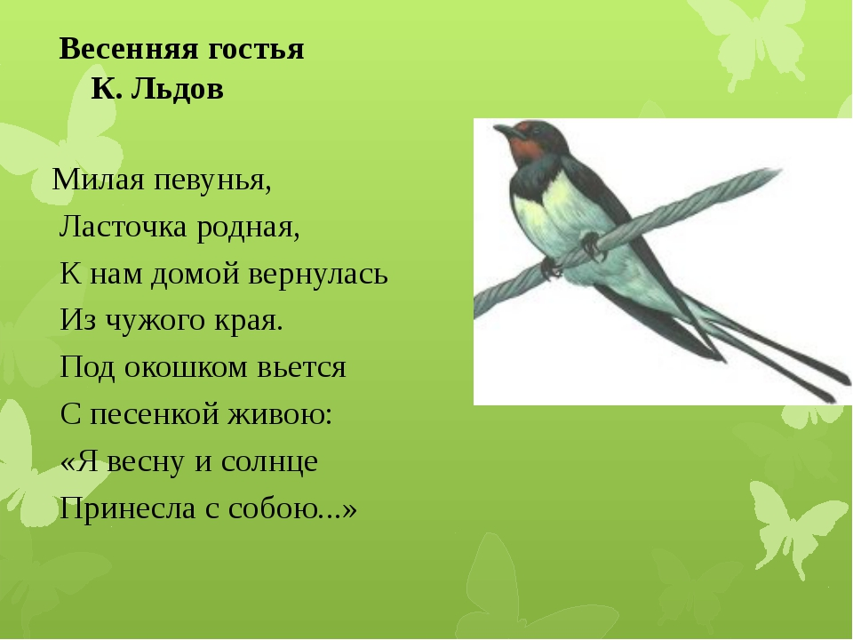 Весенняя гостья К. Льдов Милая певунья, Ласточка родная, К нам домой вернулас...
