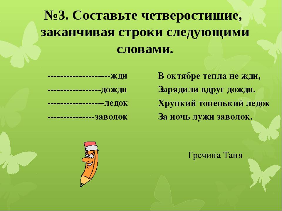 №3. Составьте четверостишие, заканчивая строки следующими словами. ----------...