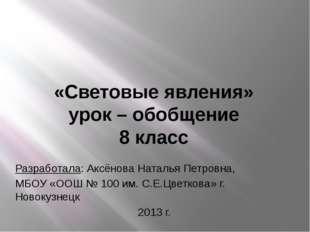 «Световые явления» урок – обобщение 8 класс Разработала: Аксёнова Наталья Пет