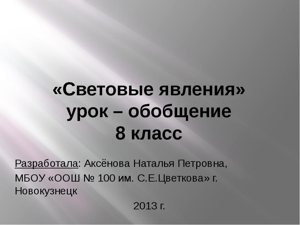 «Световые явления» урок – обобщение 8 класс Разработала: Аксёнова Наталья Пет...