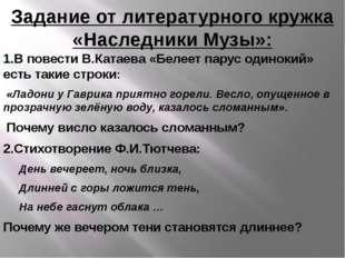 Задание от литературного кружка «Наследники Музы»: 1.В повести В.Катаева «Бел