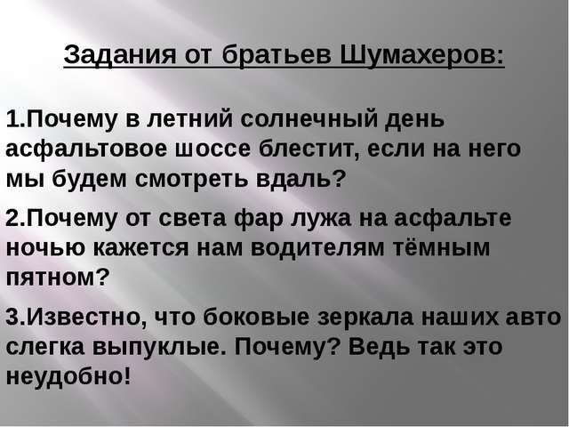 Задания от братьев Шумахеров: 1.Почему в летний солнечный день асфальтовое шо...