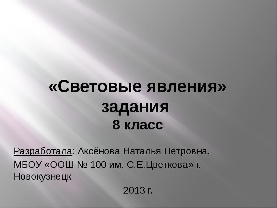 «Световые явления» задания 8 класс Разработала: Аксёнова Наталья Петровна, МБ...