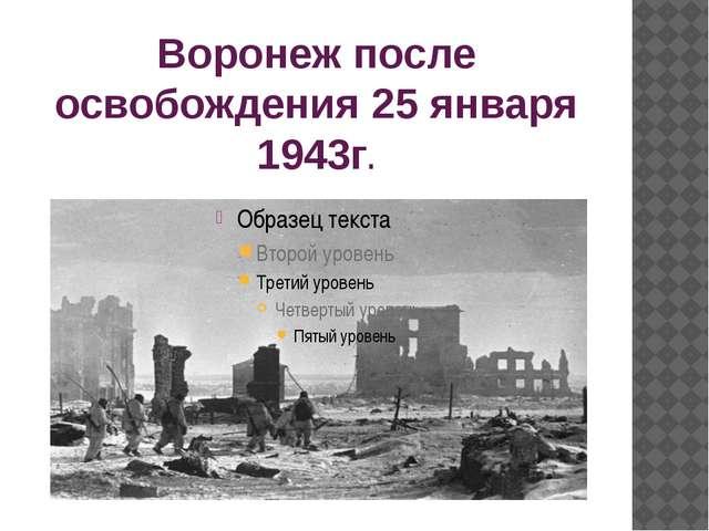 Воронеж после освобождения 25 января 1943г.