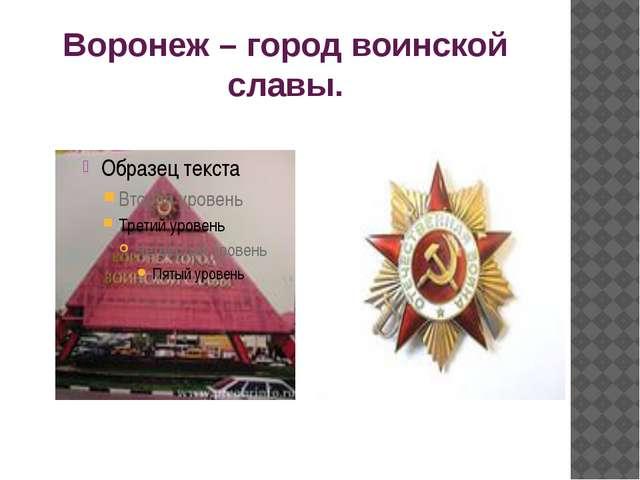 Воронеж – город воинской славы.