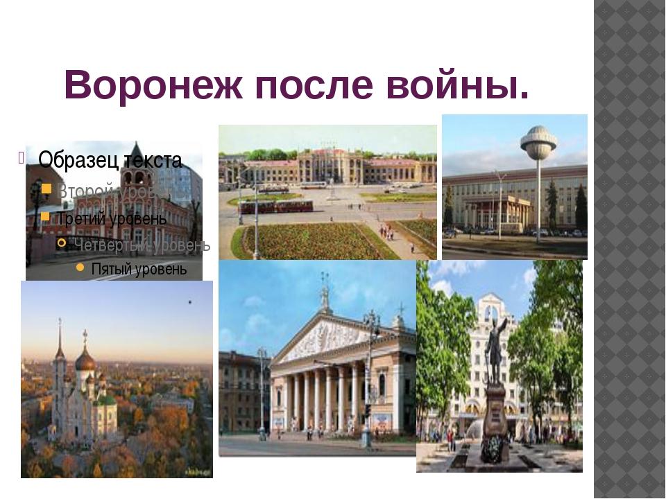 Воронеж после войны.