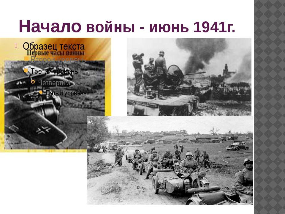 Начало войны - июнь 1941г.