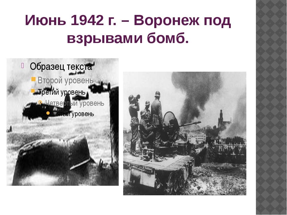 Июнь 1942 г. – Воронеж под взрывами бомб.