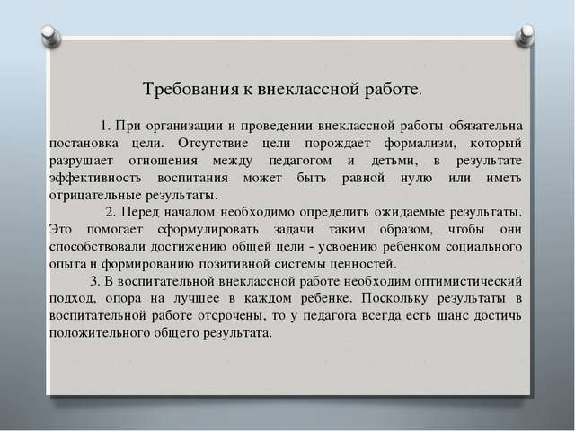Требования к внеклассной работе. 1. При организации и проведении внеклассной...