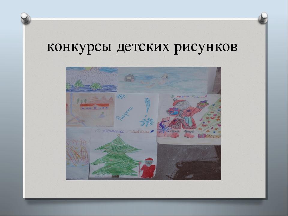 конкурсы детских рисунков