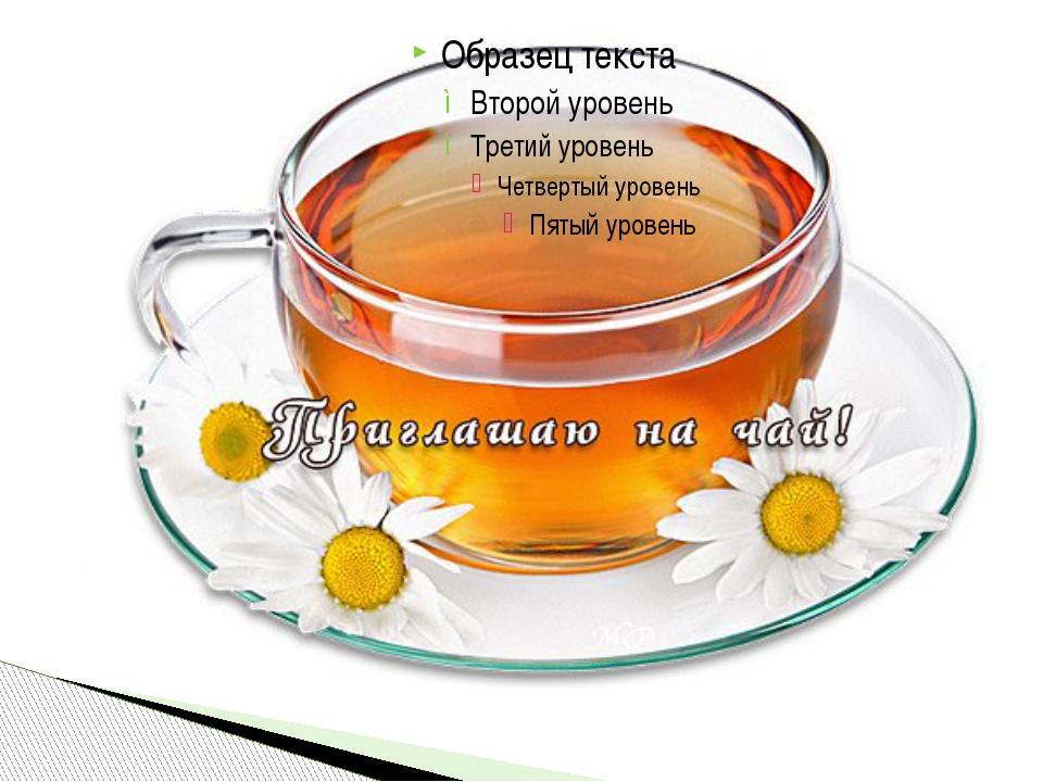 Открытки приглашение к чаю