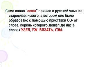 """Само слово """"союз"""" пришло в русский язык из старославянского, в котором оно бы"""