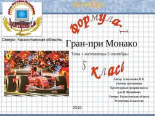 Автор: Алексеенко В.В. учитель математики Пролетарская средняя школа р-н М.Жу