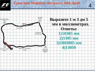 Выразите 1 м 3 дм 5 мм в миллиметрах. Ответы: 1)10305 мм 2)1305 мм 3)1003005