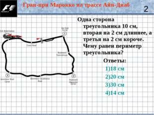 Одна сторона треугольника 10 см, вторая на 2 см длиннее, а третья на 2 см кор