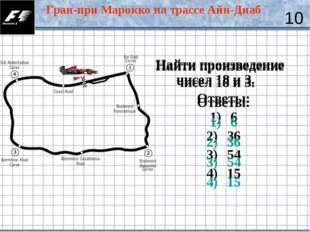 Найти произведение чисел 18 и 3. Ответы: 6 36 54 15 10 Гран-при Марокко на тр