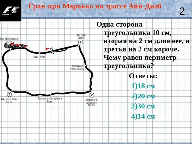 Одна сторона треугольника 10 см, вторая на 2 см длиннее, а третья на 2 см кор...