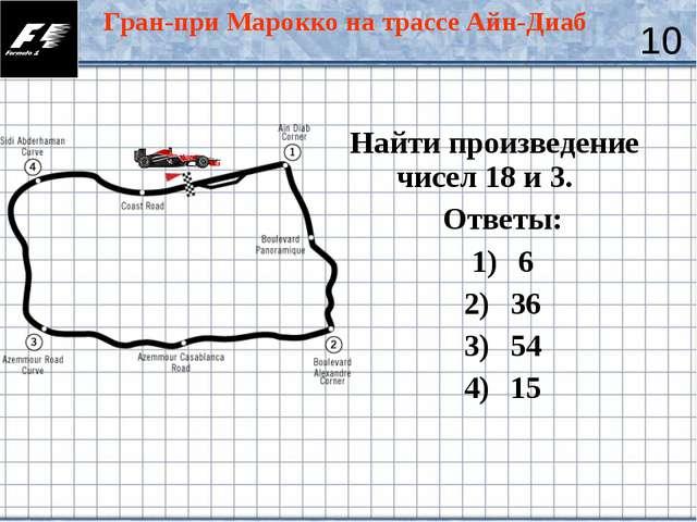 Найти произведение чисел 18 и 3. Ответы: 6 36 54 15 10 Гран-при Марокко на тр...