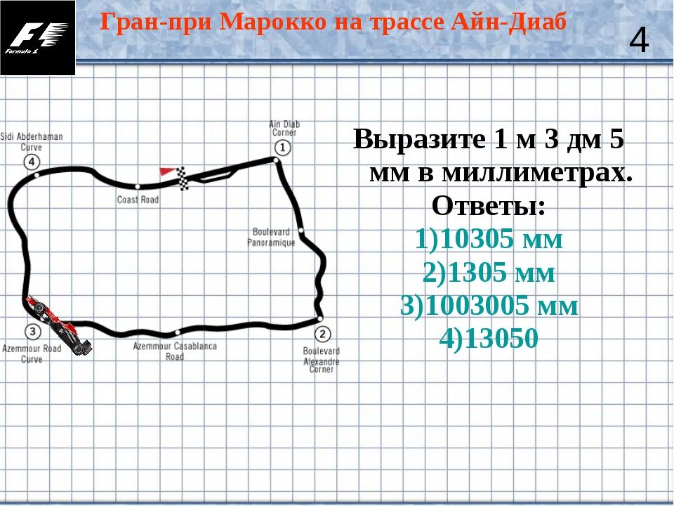 Выразите 1 м 3 дм 5 мм в миллиметрах. Ответы: 1)10305 мм 2)1305 мм 3)1003005...