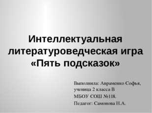 Интеллектуальная литературоведческая игра «Пять подсказок» Выполнила: Аврамен
