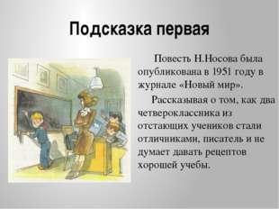 Подсказка первая Повесть Н.Носова была опубликована в 1951 году в журнале «Но