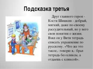 Подсказка третья Друг главного героя - Костя Шишкин - добрый, мягкий, даже по