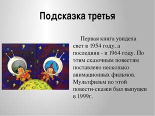 Подсказка третья Первая книга увидела свет в 1954 году, а последняя - в 1964