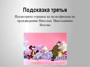 Подсказка третья Посмотрите отрывок из мультфильма по произведению Николая Ни