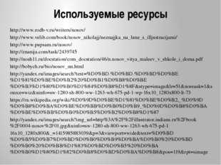 Используемые ресурсы http://www.rodb-v.ru/writers/nosov/ http://www.velib.com