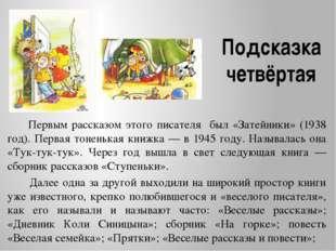 Подсказка четвёртая Первым рассказом этого писателя был «Затейники» (1938 год