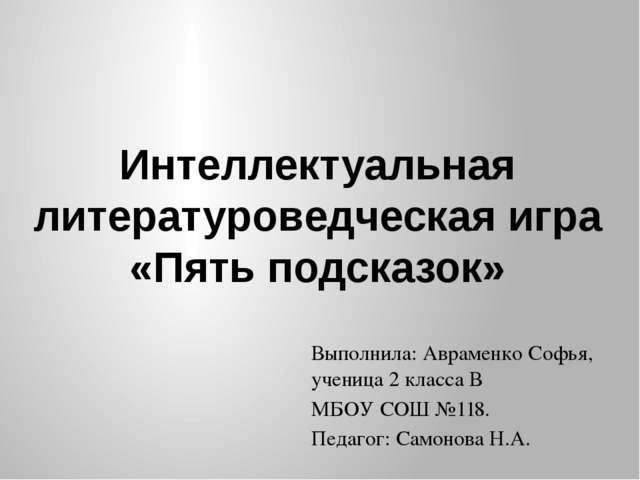 Интеллектуальная литературоведческая игра «Пять подсказок» Выполнила: Аврамен...
