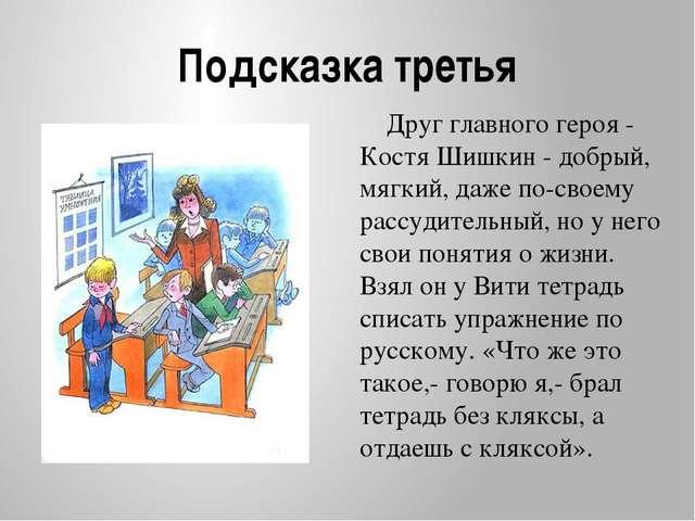 Подсказка третья Друг главного героя - Костя Шишкин - добрый, мягкий, даже по...