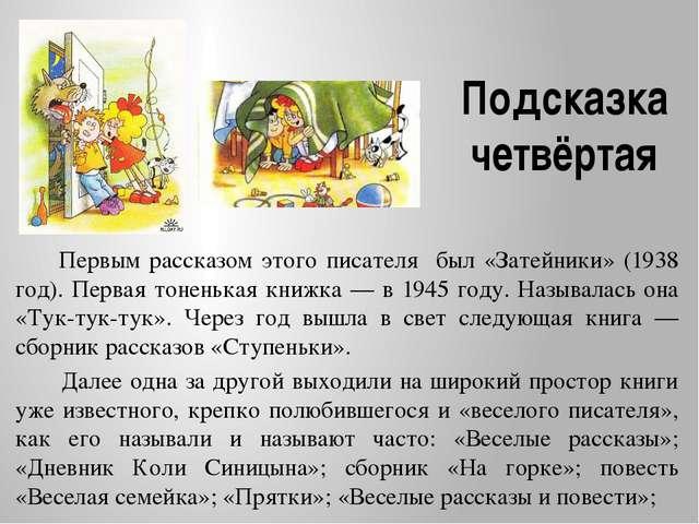 Подсказка четвёртая Первым рассказом этого писателя был «Затейники» (1938 год...