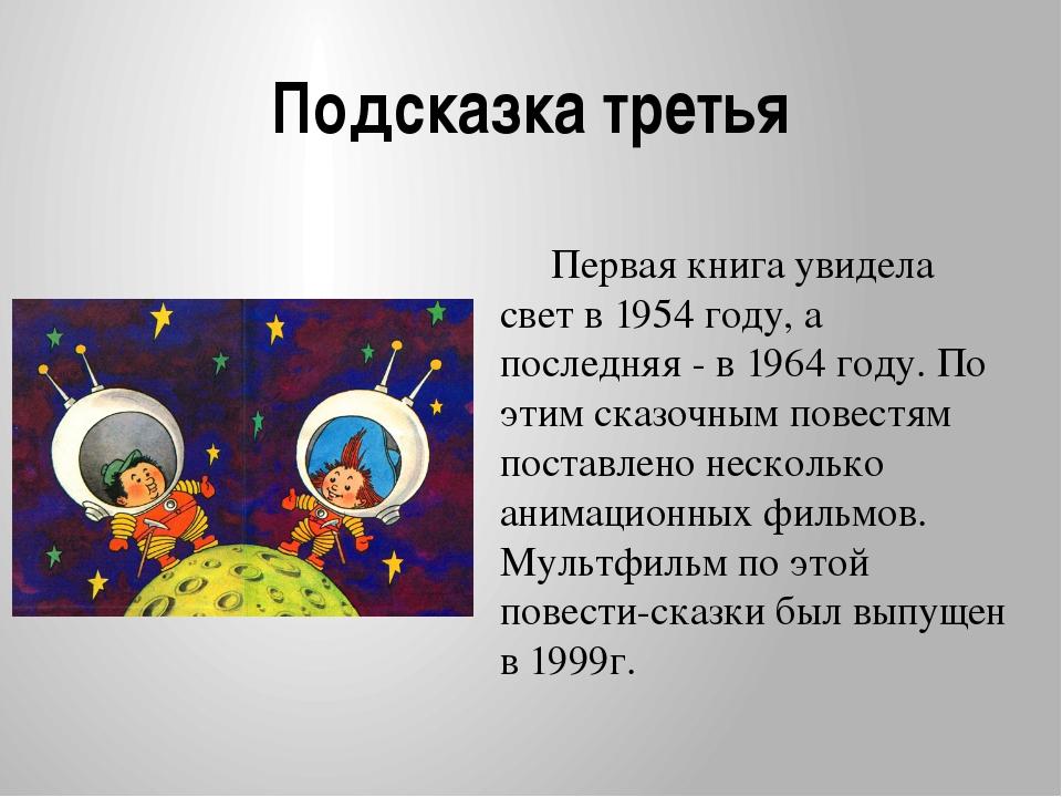 Подсказка третья Первая книга увидела свет в 1954 году, а последняя - в 1964...