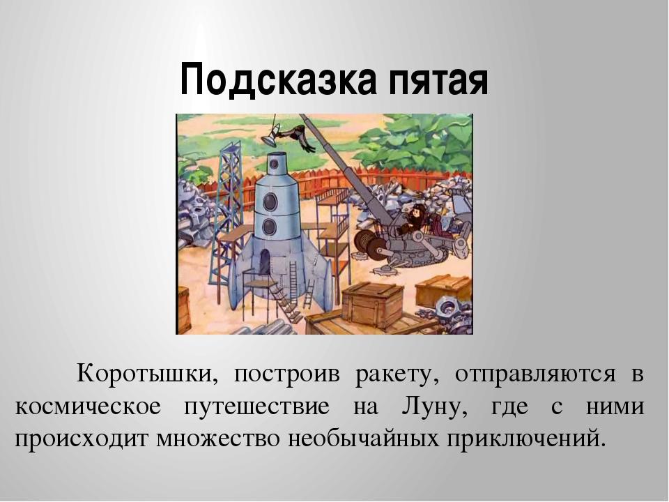 Подсказка пятая Коротышки, построив ракету, отправляются в космическое путеше...