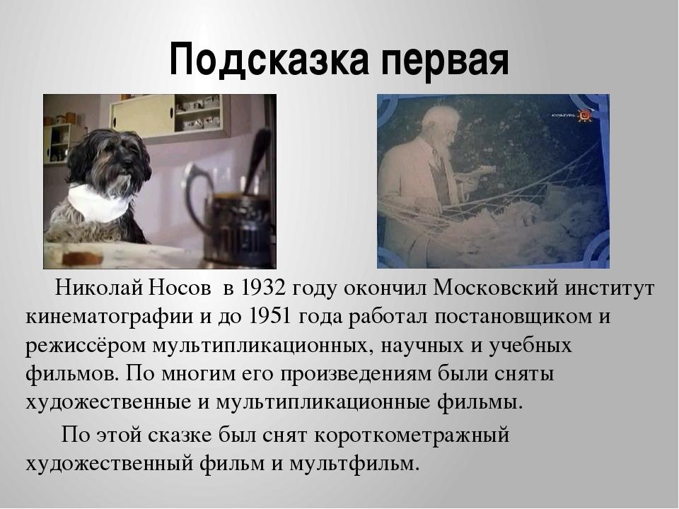 Подсказка первая Николай Носов в 1932 году окончил Московский институт кинема...