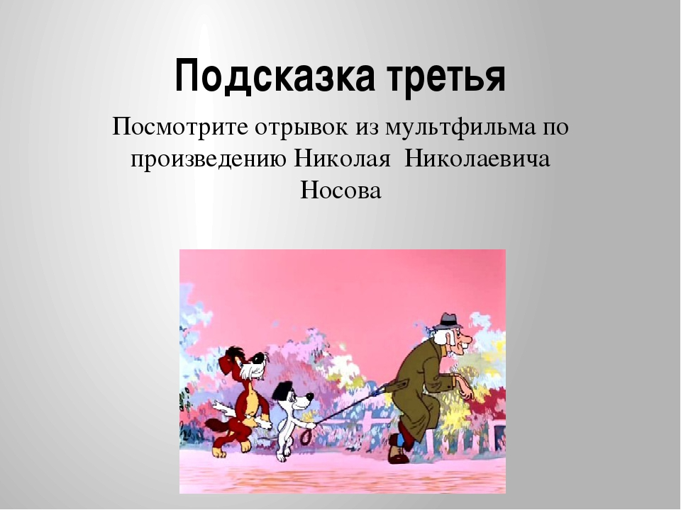 Подсказка третья Посмотрите отрывок из мультфильма по произведению Николая Ни...