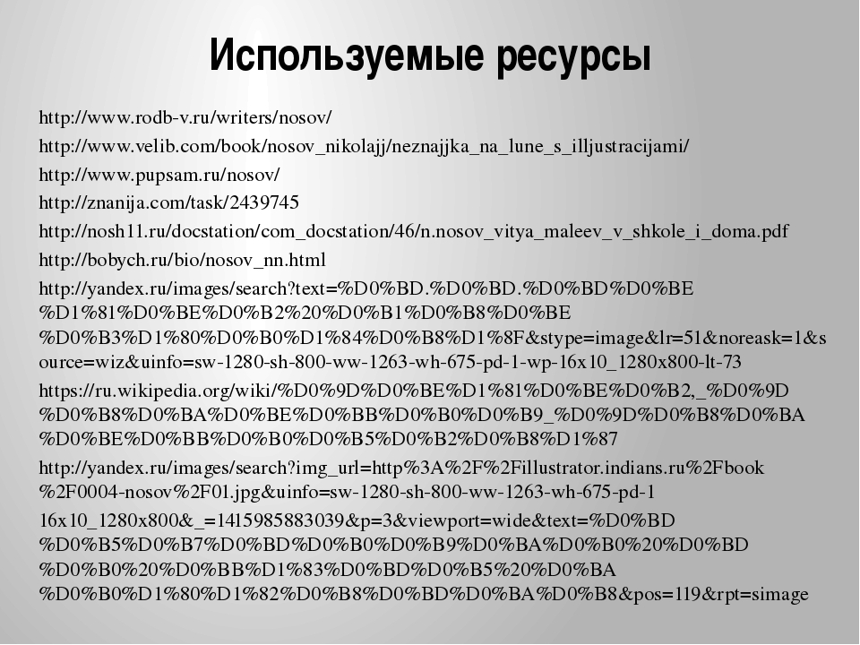 Используемые ресурсы http://www.rodb-v.ru/writers/nosov/ http://www.velib.com...
