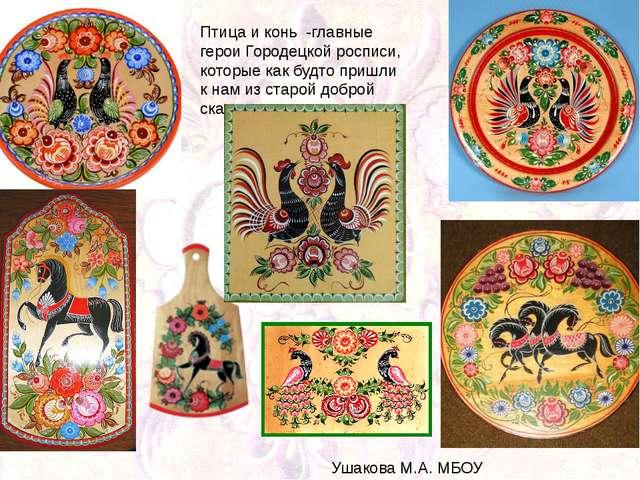 Анализ городецкой росписи