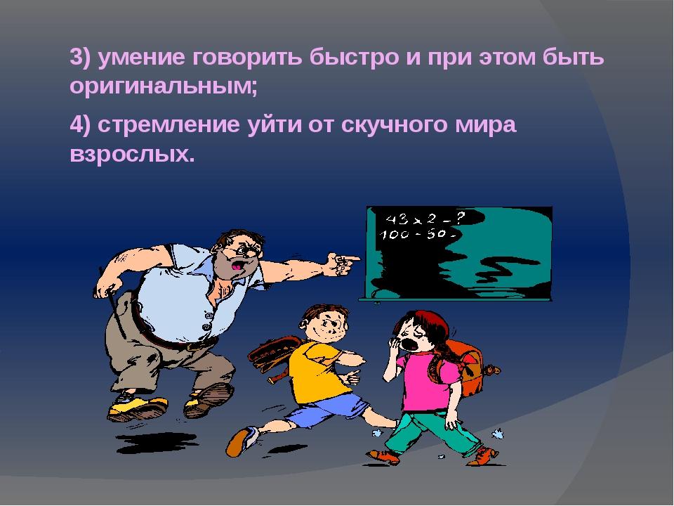 3) умение говорить быстро и при этом быть оригинальным; 4) стремление уйти от...